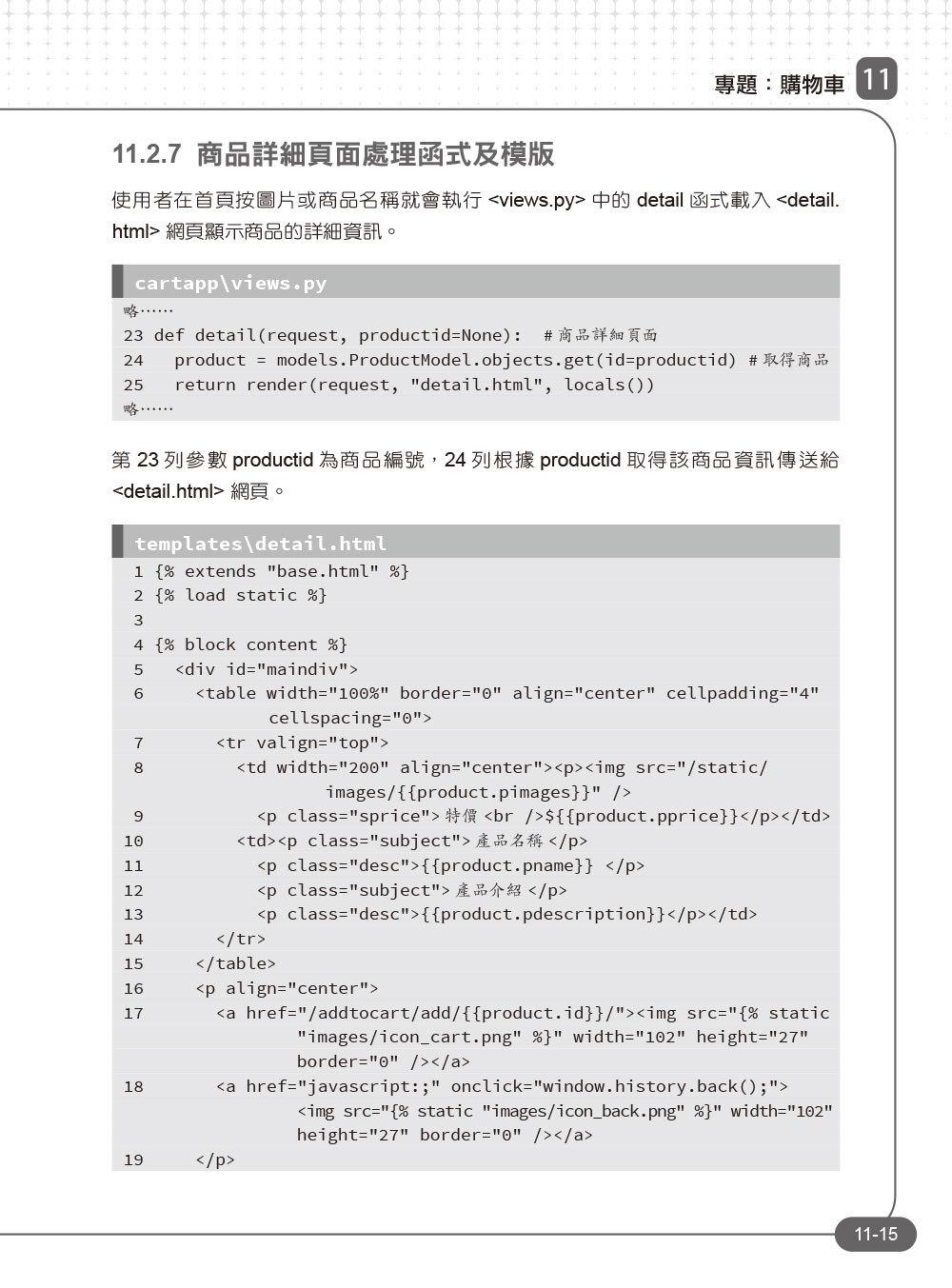 Python 架站特訓班:Django 3 最強實戰, 2/e (附影音/範例)-preview-9
