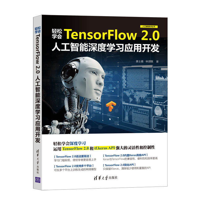 輕松學會TensorFlow 2.0人工智能深度學習應用開發-preview-3