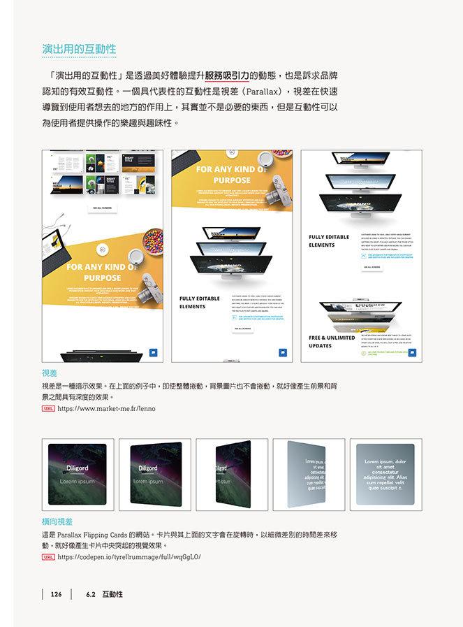 多元裝置時代的 UI/UX 設計法則:打造出讓使用者完美體驗的好用介面, 2/e-preview-13