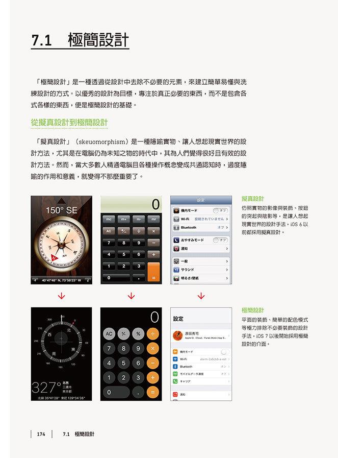 多元裝置時代的 UI/UX 設計法則:打造出讓使用者完美體驗的好用介面, 2/e-preview-14