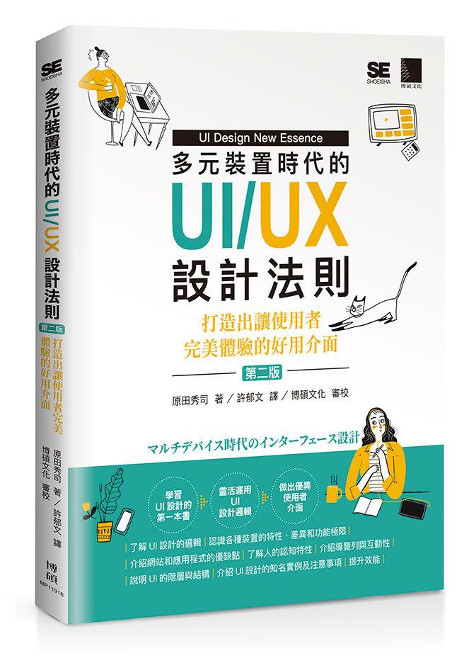 多元裝置時代的 UI/UX 設計法則:打造出讓使用者完美體驗的好用介面, 2/e-preview-16