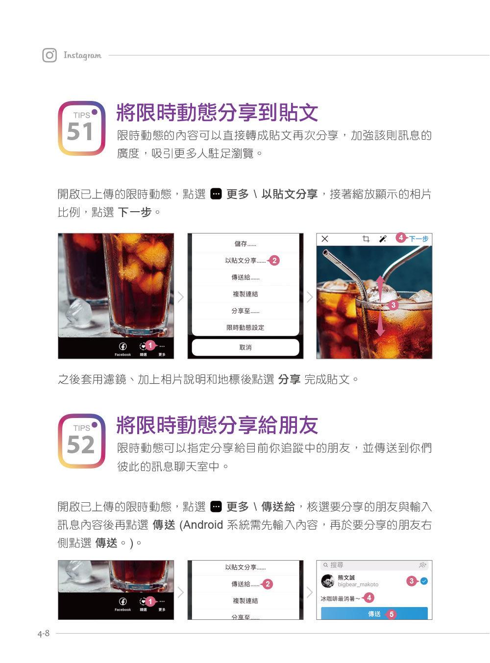 超人氣 Instagram 視覺行銷力:小編不敗,經營 IG品牌人氣王的 120個秘技!(第二版)-preview-1