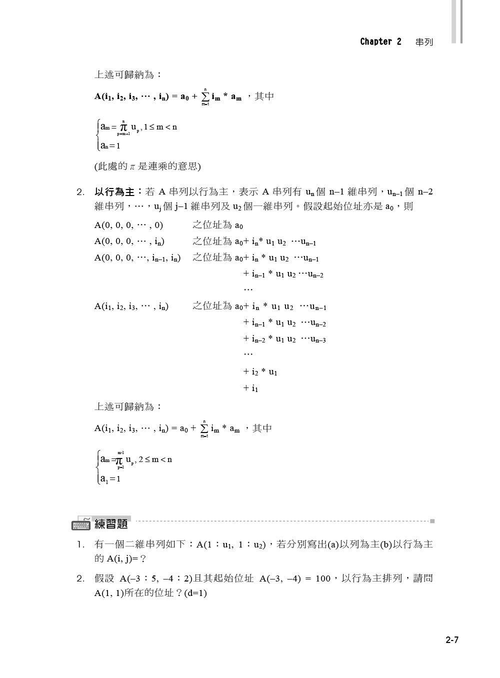資料結構 -- 使用 Python, 2/e-preview-7