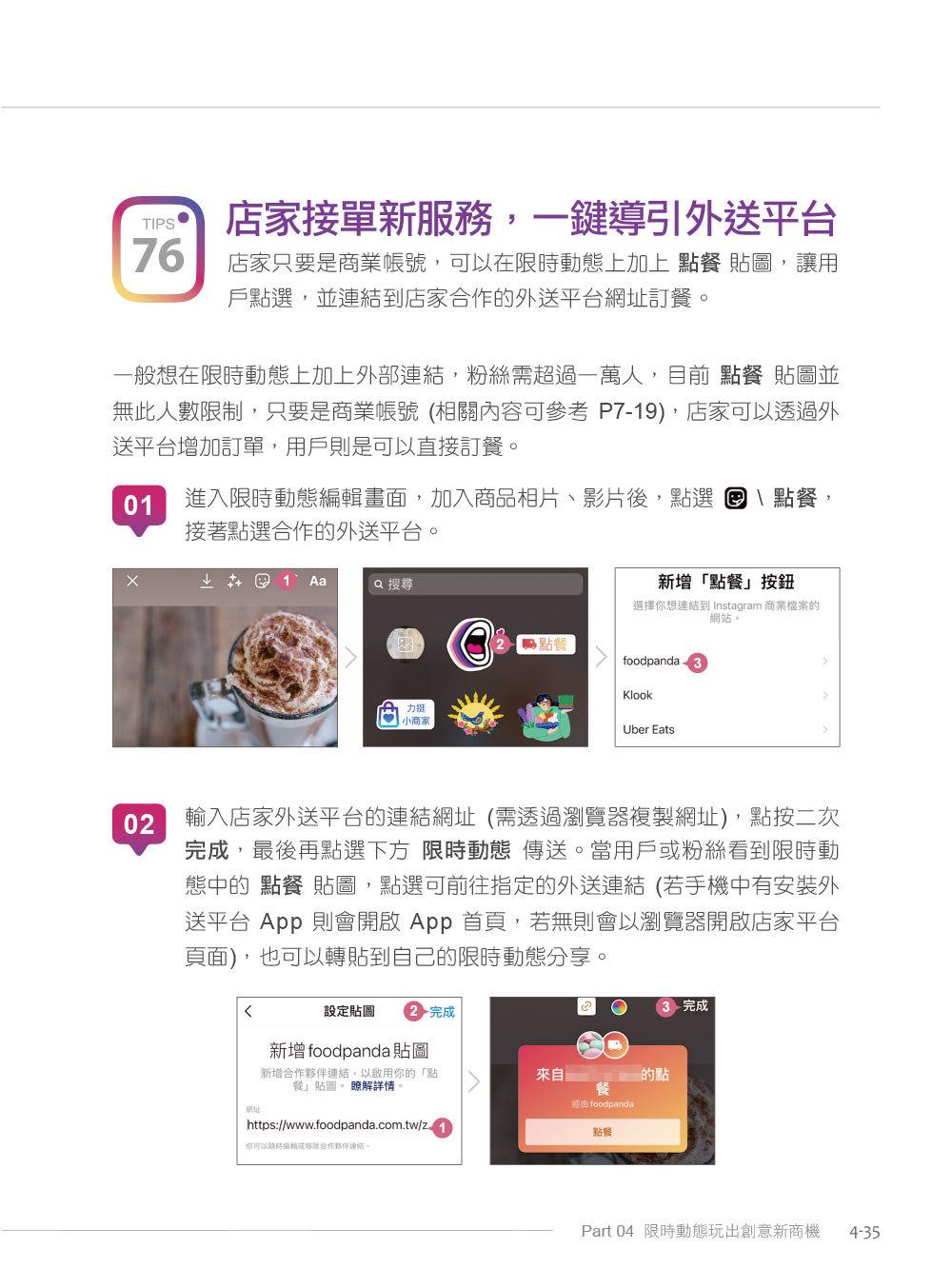 超人氣 Instagram 視覺行銷力:小編不敗,經營 IG品牌人氣王的 120個秘技!(第二版)-preview-3