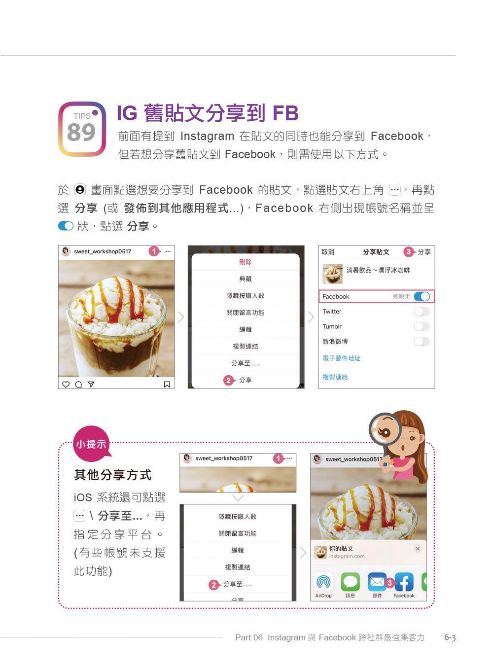 超人氣 Instagram 視覺行銷力:小編不敗,經營 IG品牌人氣王的 120個秘技!(第二版)-preview-5