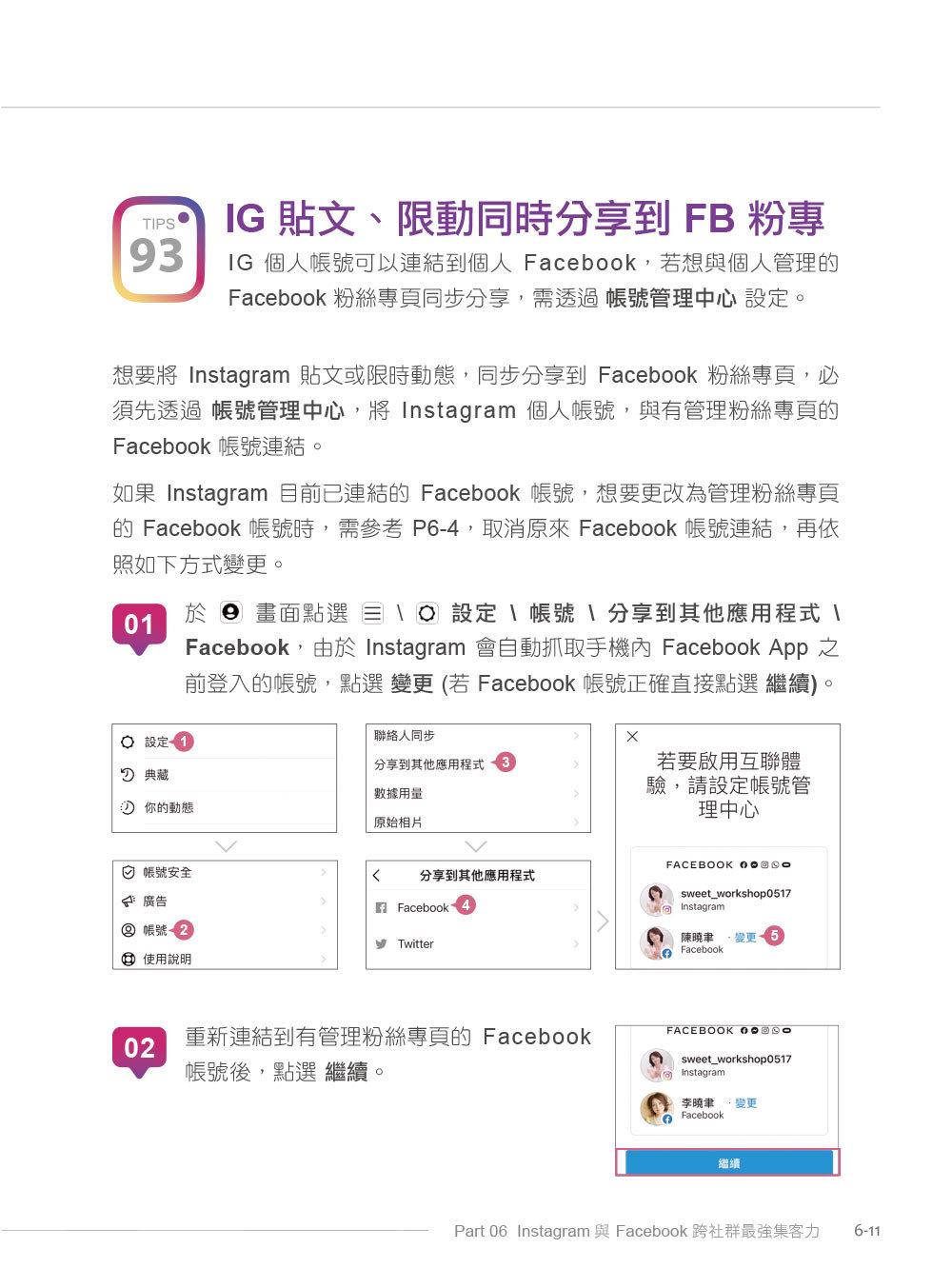 超人氣 Instagram 視覺行銷力:小編不敗,經營 IG品牌人氣王的 120個秘技!(第二版)-preview-6