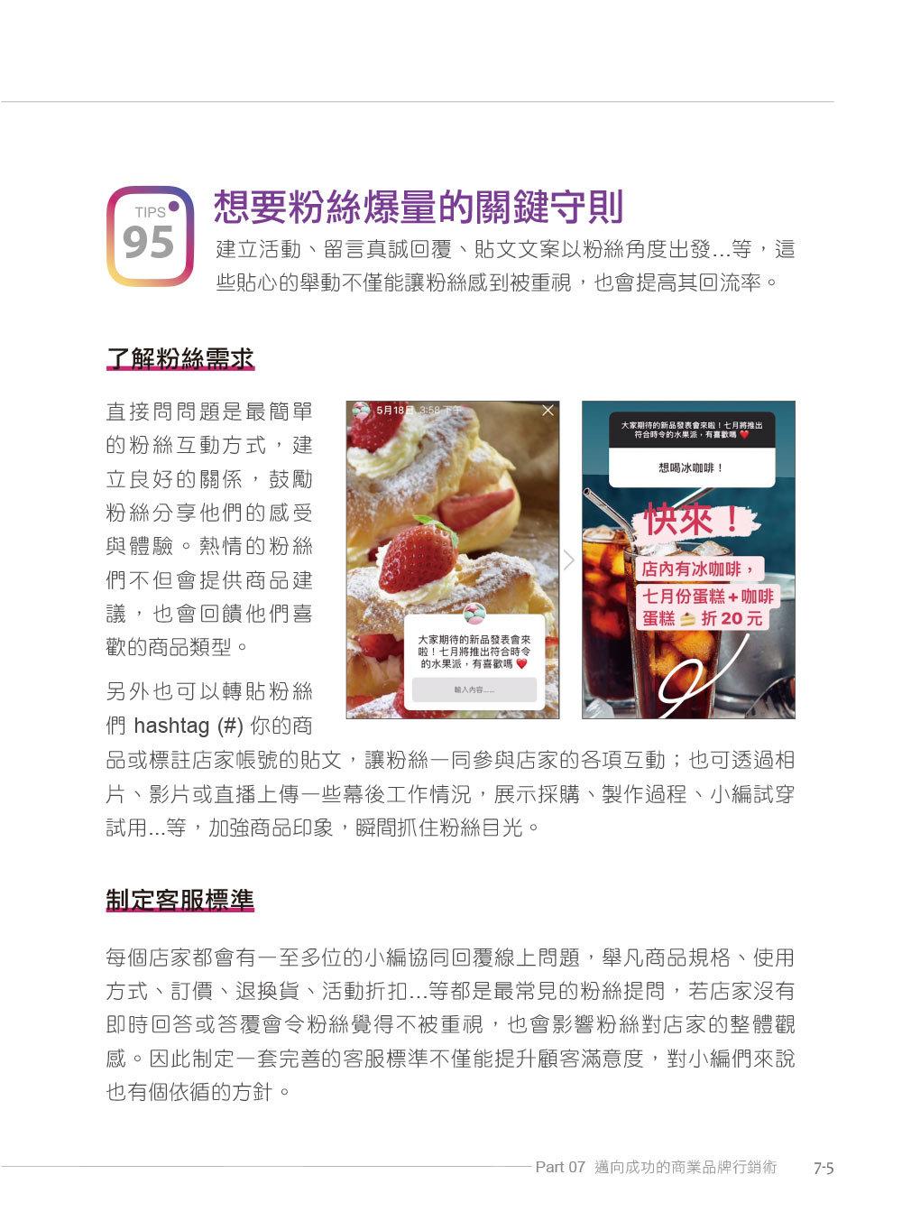 超人氣 Instagram 視覺行銷力:小編不敗,經營 IG品牌人氣王的 120個秘技!(第二版)-preview-7