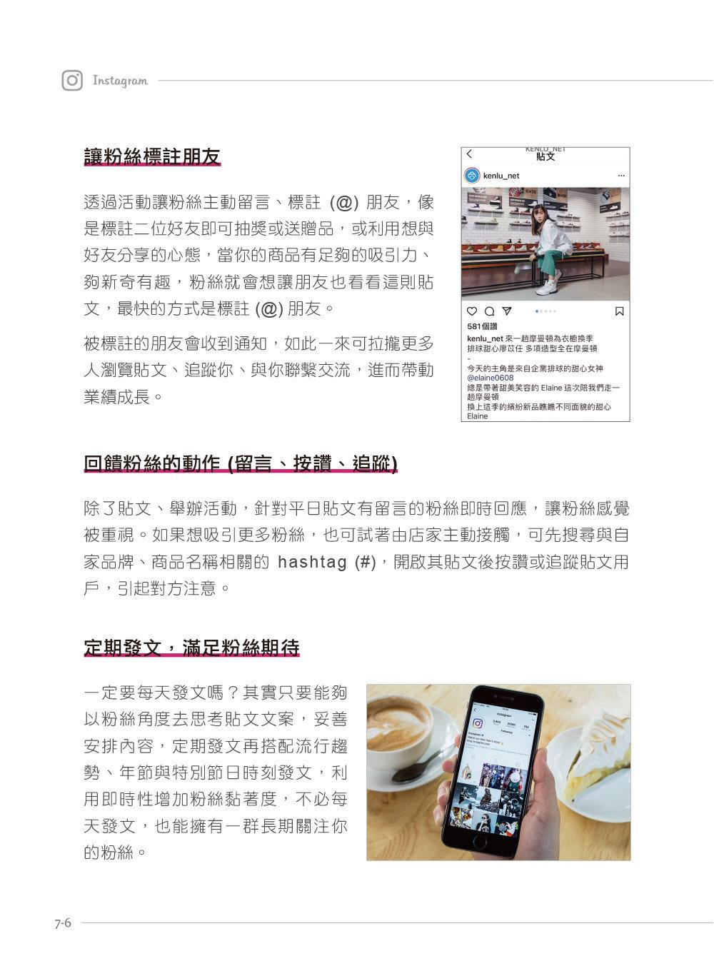 超人氣 Instagram 視覺行銷力:小編不敗,經營 IG品牌人氣王的 120個秘技!(第二版)-preview-8