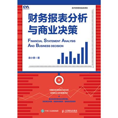 財務報表分析與商業決策-preview-1