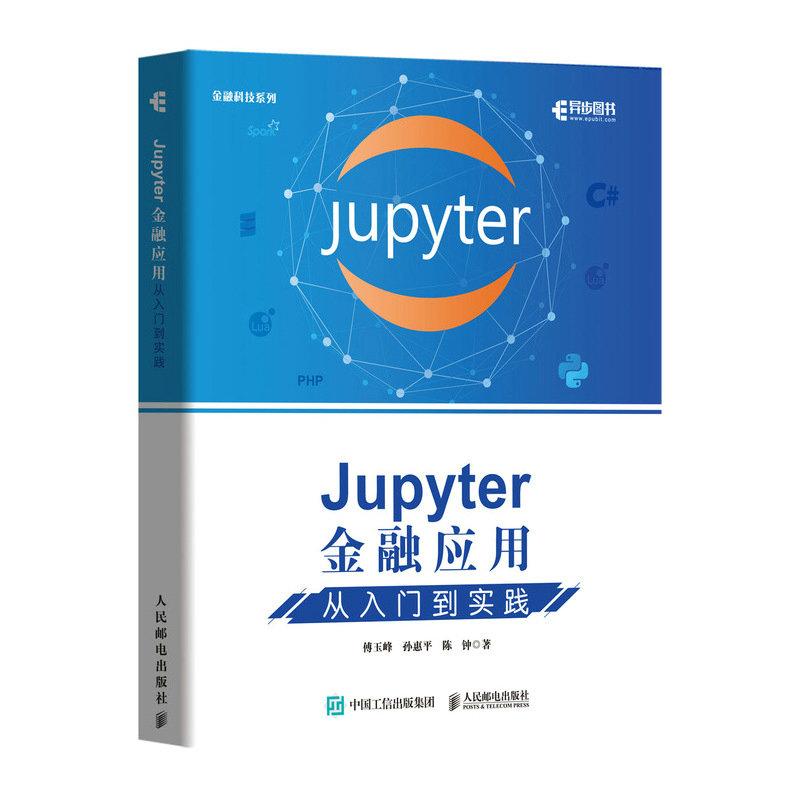 Jupyter 金融應用 從入門到實踐-preview-2