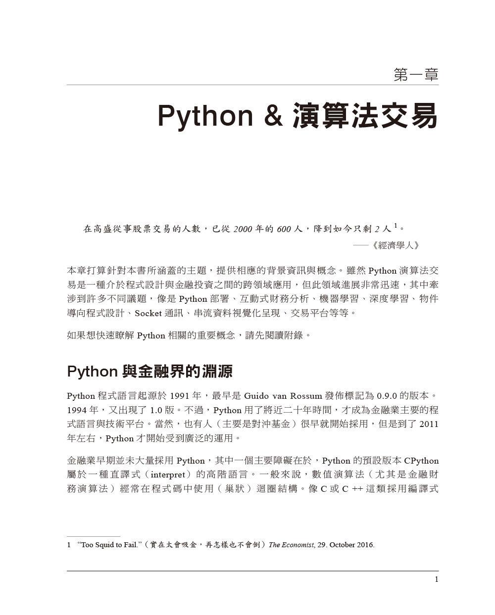 Python 演算法交易 (Python for Algorithmic Trading)-preview-7