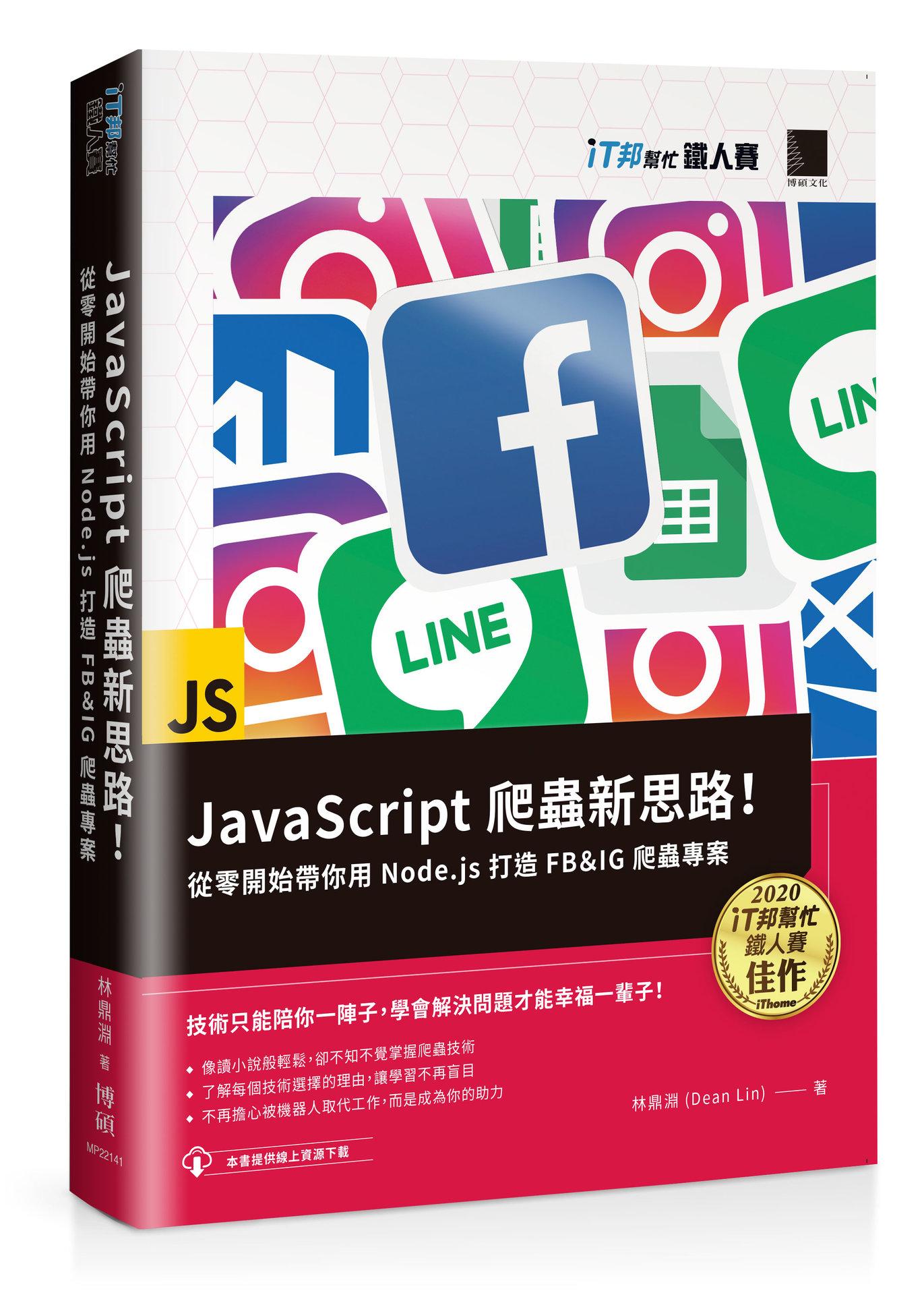 JavaScript 爬蟲新思路!從零開始帶你用 Node.js 打造 FB&IG 爬蟲專案(iT邦幫忙鐵人賽系列書)-preview-1