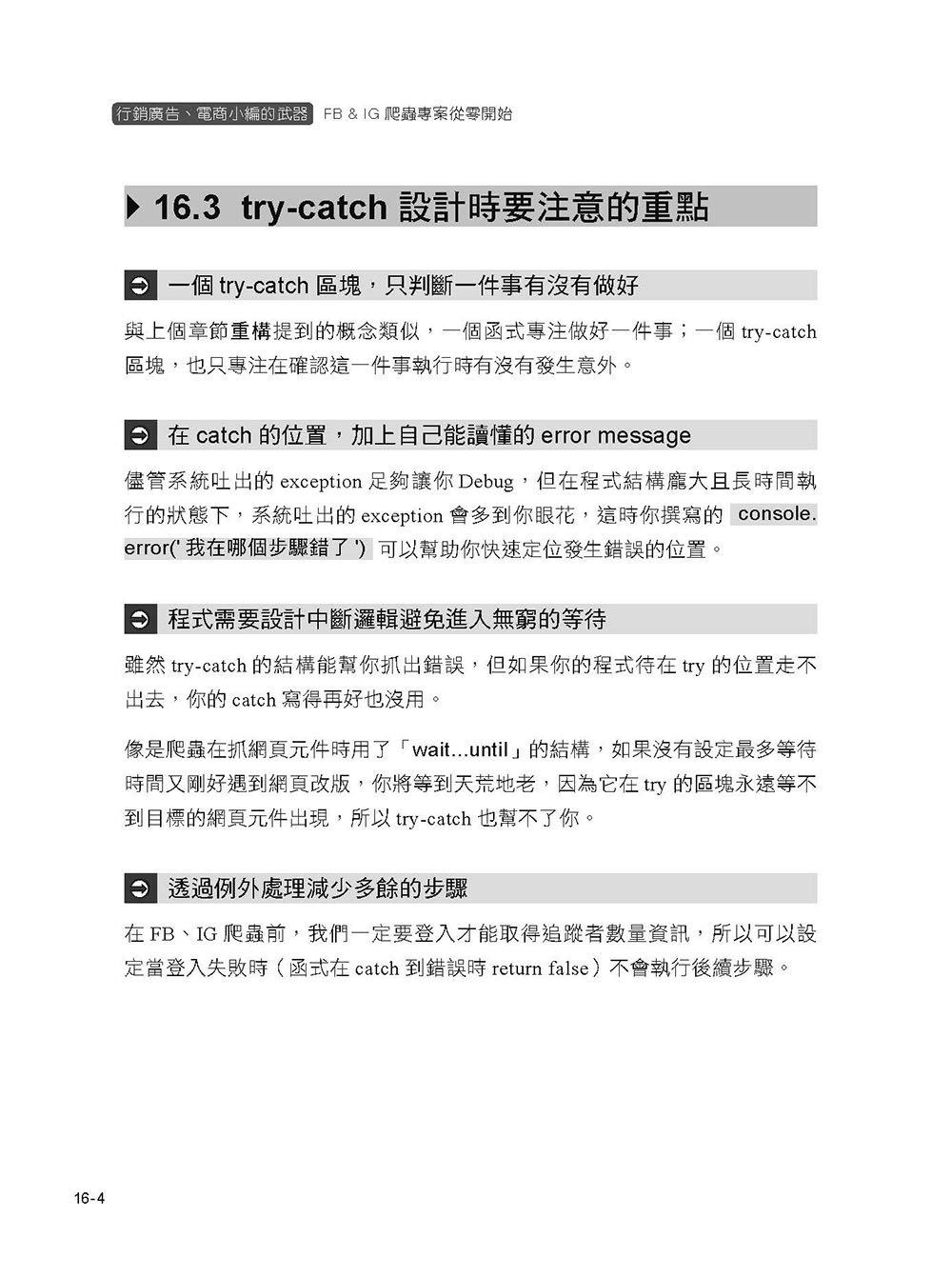 JavaScript 爬蟲新思路!從零開始帶你用 Node.js 打造 FB&IG 爬蟲專案(iT邦幫忙鐵人賽系列書)-preview-10