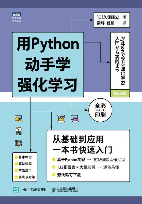 用 Python 動手學強化學習 (全彩印刷)-preview-1
