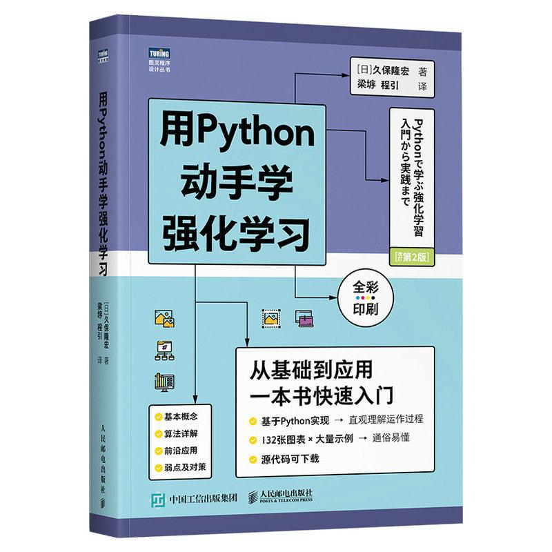 用 Python 動手學強化學習 (全彩印刷)-preview-2