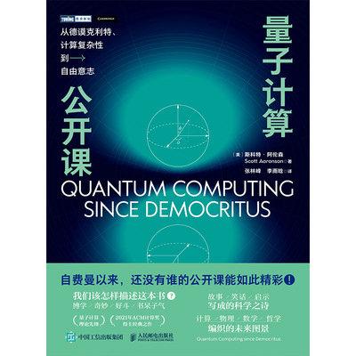量子計算公開課:從德謨克利特、計算復雜性到自由意志-preview-1