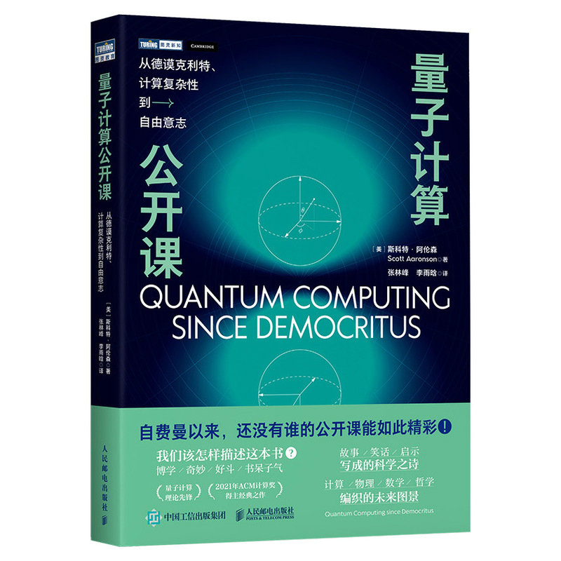 量子計算公開課:從德謨克利特、計算復雜性到自由意志-preview-2