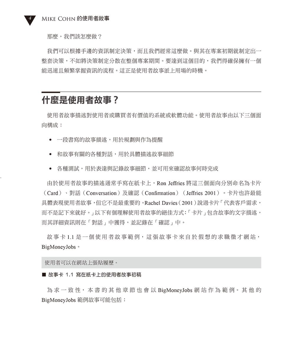 Mike Cohn 的使用者故事:敏捷軟體開發應用之道 (User Stories Applied : For Agile Software Development)-preview-3