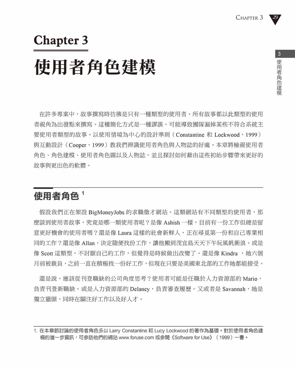 Mike Cohn 的使用者故事:敏捷軟體開發應用之道 (User Stories Applied : For Agile Software Development)-preview-4