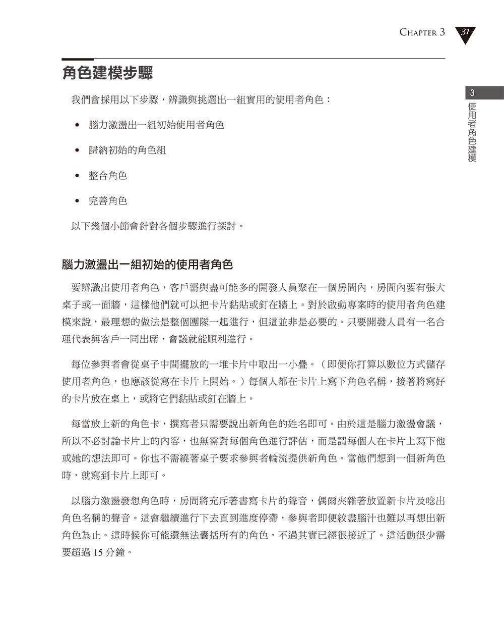 Mike Cohn 的使用者故事:敏捷軟體開發應用之道 (User Stories Applied : For Agile Software Development)-preview-6