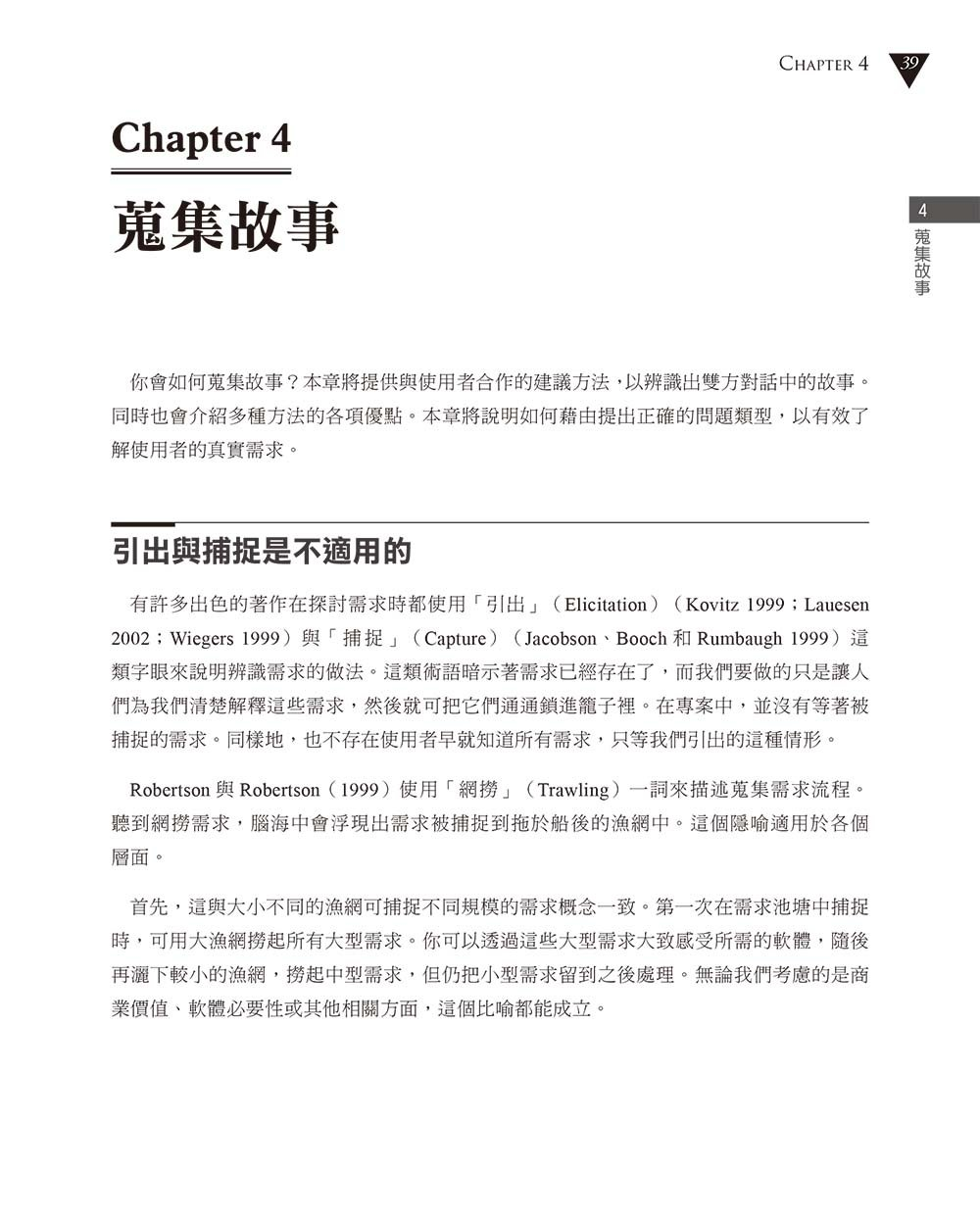 Mike Cohn 的使用者故事:敏捷軟體開發應用之道 (User Stories Applied : For Agile Software Development)-preview-8