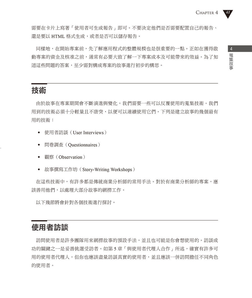 Mike Cohn 的使用者故事:敏捷軟體開發應用之道 (User Stories Applied : For Agile Software Development)-preview-9