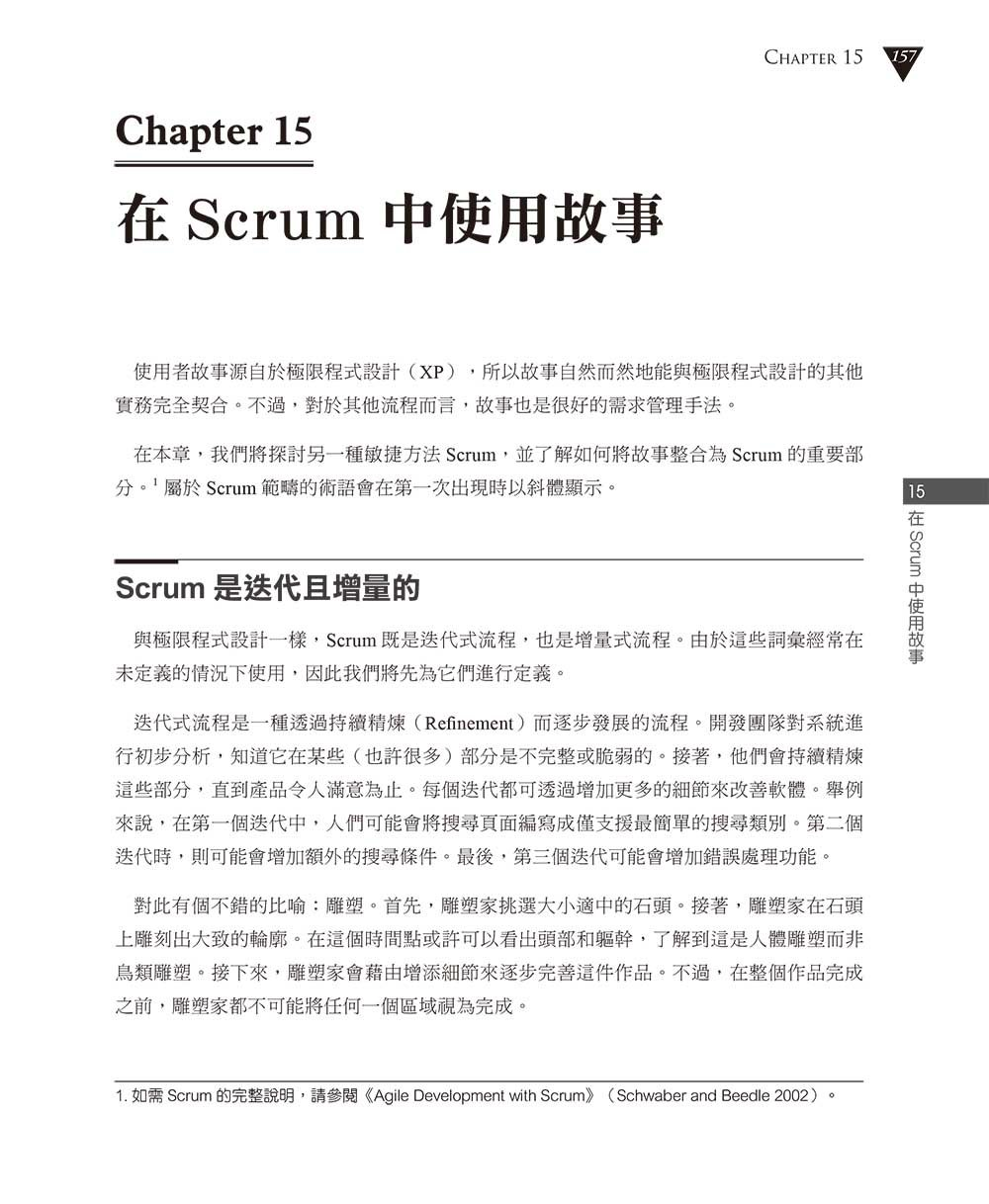 Mike Cohn 的使用者故事:敏捷軟體開發應用之道 (User Stories Applied : For Agile Software Development)-preview-10