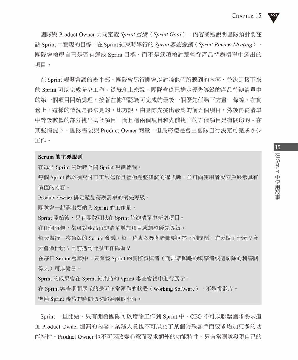 Mike Cohn 的使用者故事:敏捷軟體開發應用之道 (User Stories Applied : For Agile Software Development)-preview-12