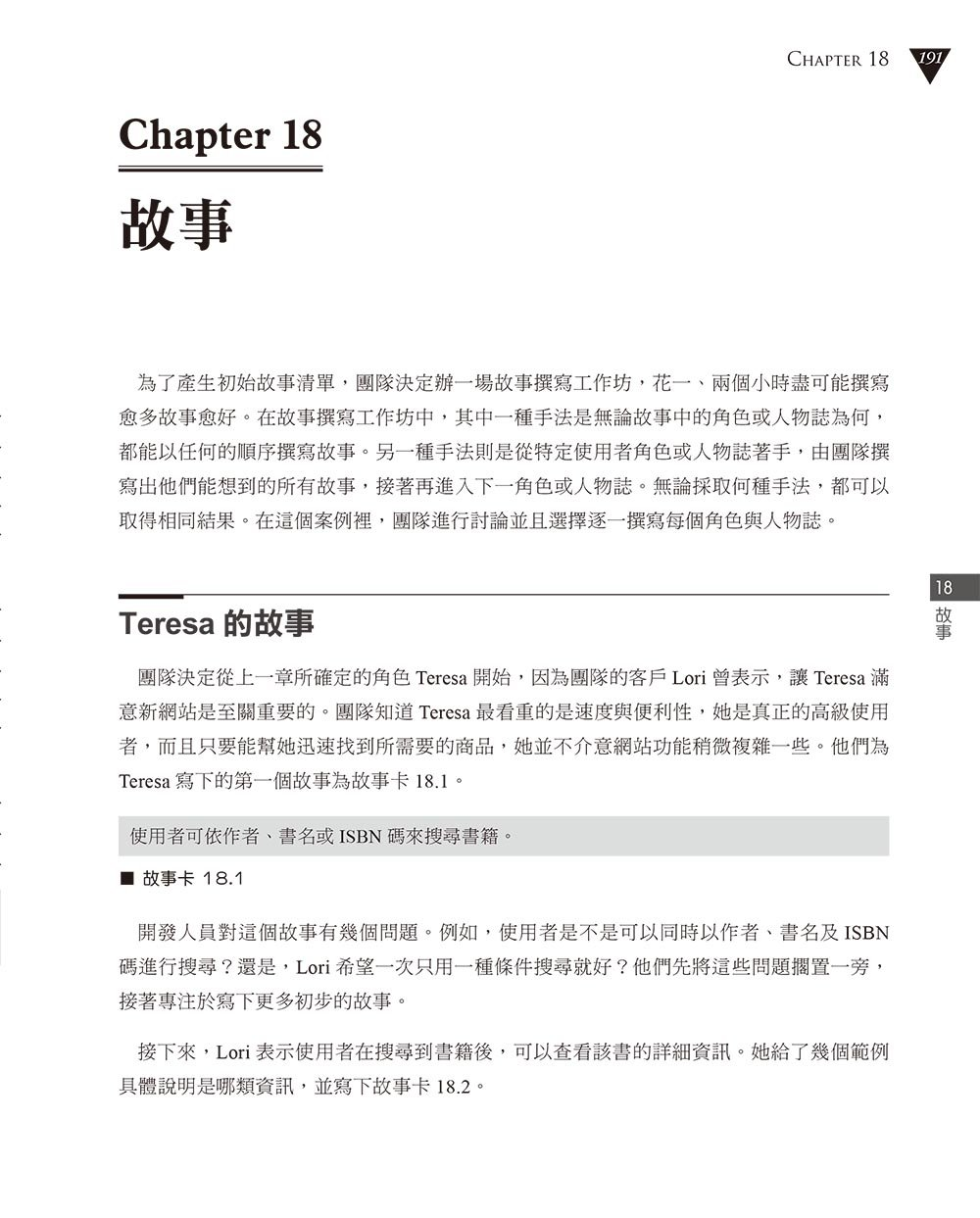 Mike Cohn 的使用者故事:敏捷軟體開發應用之道 (User Stories Applied : For Agile Software Development)-preview-13