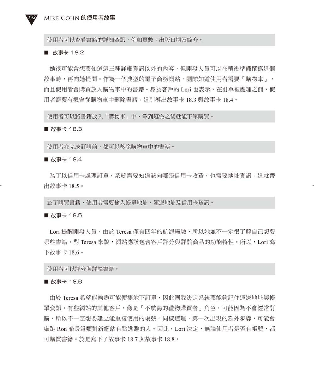 Mike Cohn 的使用者故事:敏捷軟體開發應用之道 (User Stories Applied : For Agile Software Development)-preview-14
