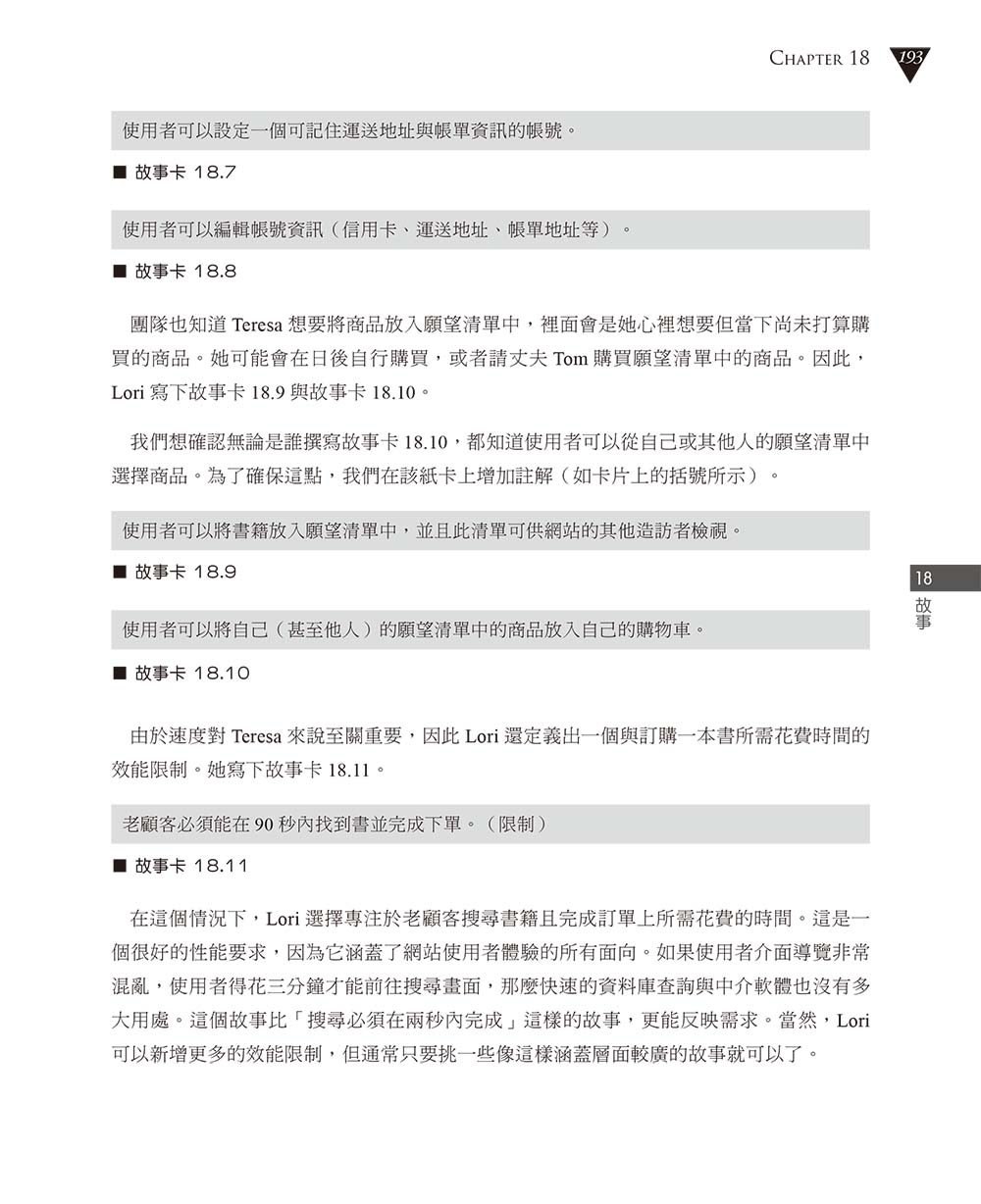 Mike Cohn 的使用者故事:敏捷軟體開發應用之道 (User Stories Applied : For Agile Software Development)-preview-15