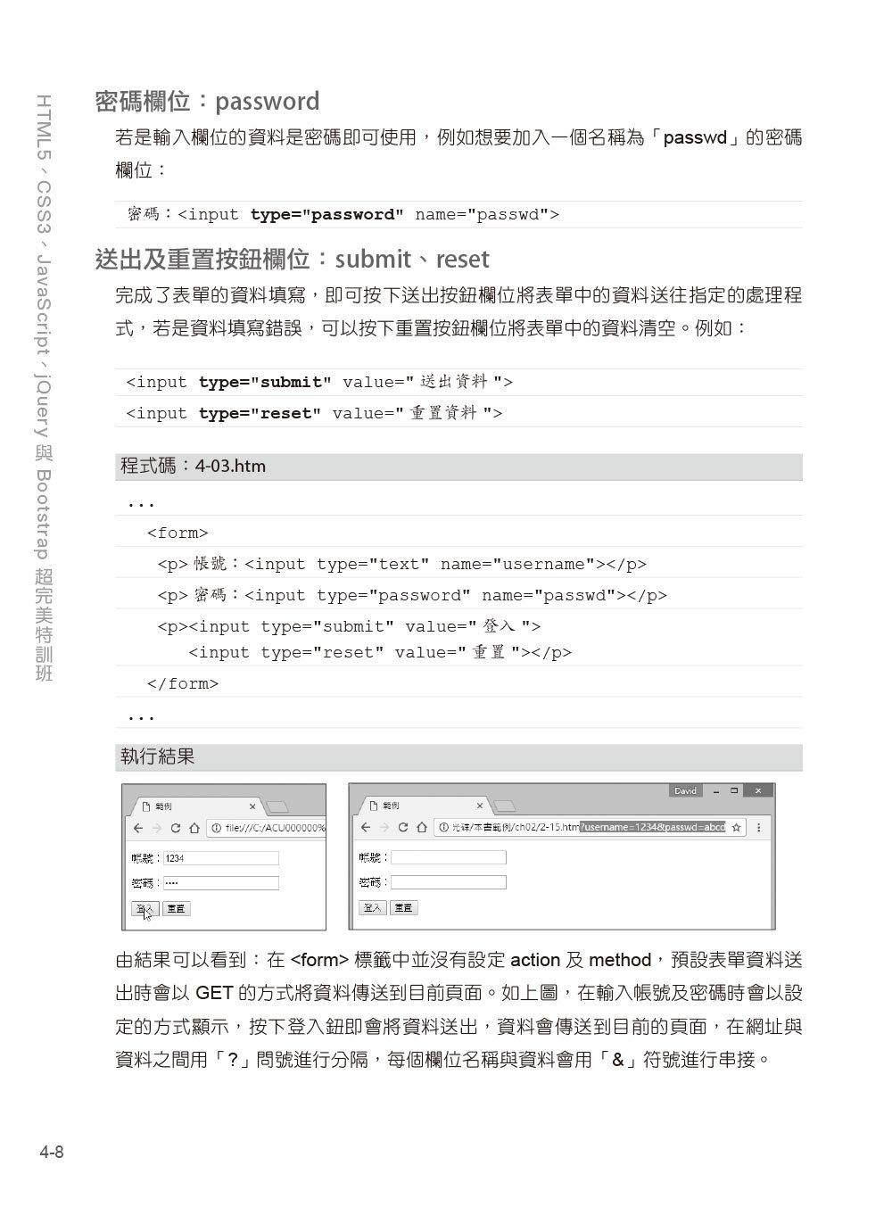 學好跨平台網頁設計 -- HTML5、CSS3、JavaScript、jQuery 與Bootstrap 5 超完美特訓班, 3/e (附範例/RWD影音教學)-preview-3