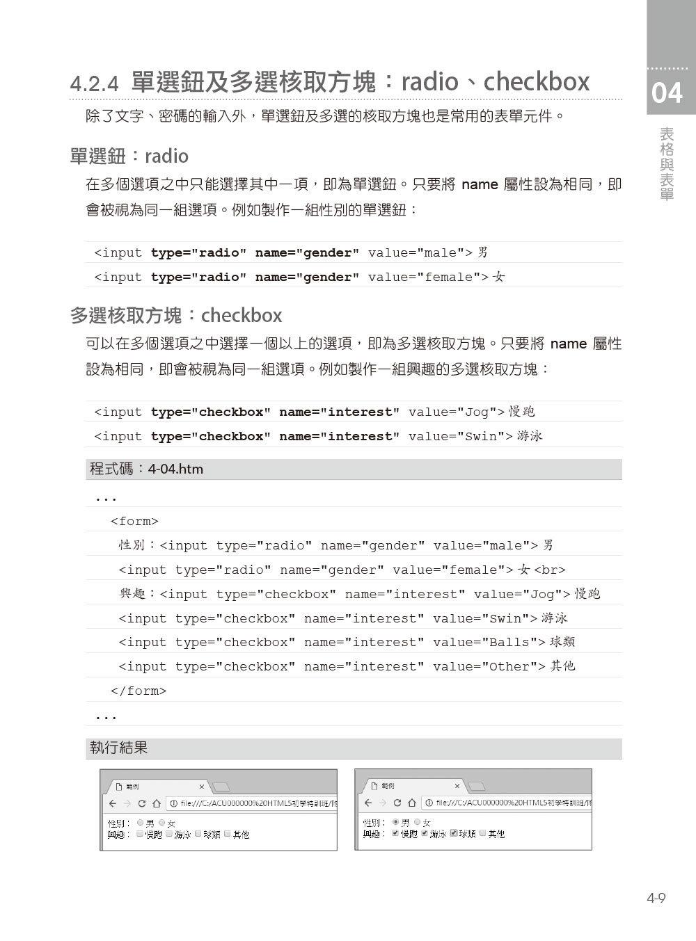 學好跨平台網頁設計 -- HTML5、CSS3、JavaScript、jQuery 與Bootstrap 5 超完美特訓班, 3/e (附範例/RWD影音教學)-preview-4