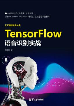 TensorFlow 語音識別實戰-preview-1