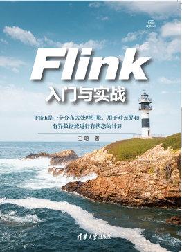 Flink入門與實戰-preview-1