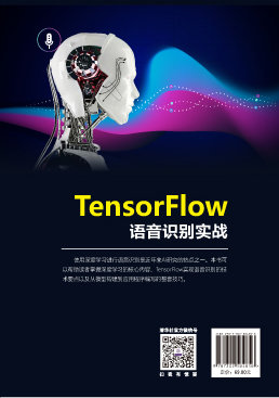 TensorFlow 語音識別實戰-preview-2