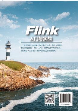 Flink入門與實戰-preview-2
