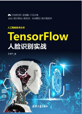 TensorFlow 人臉識別實戰-preview-1