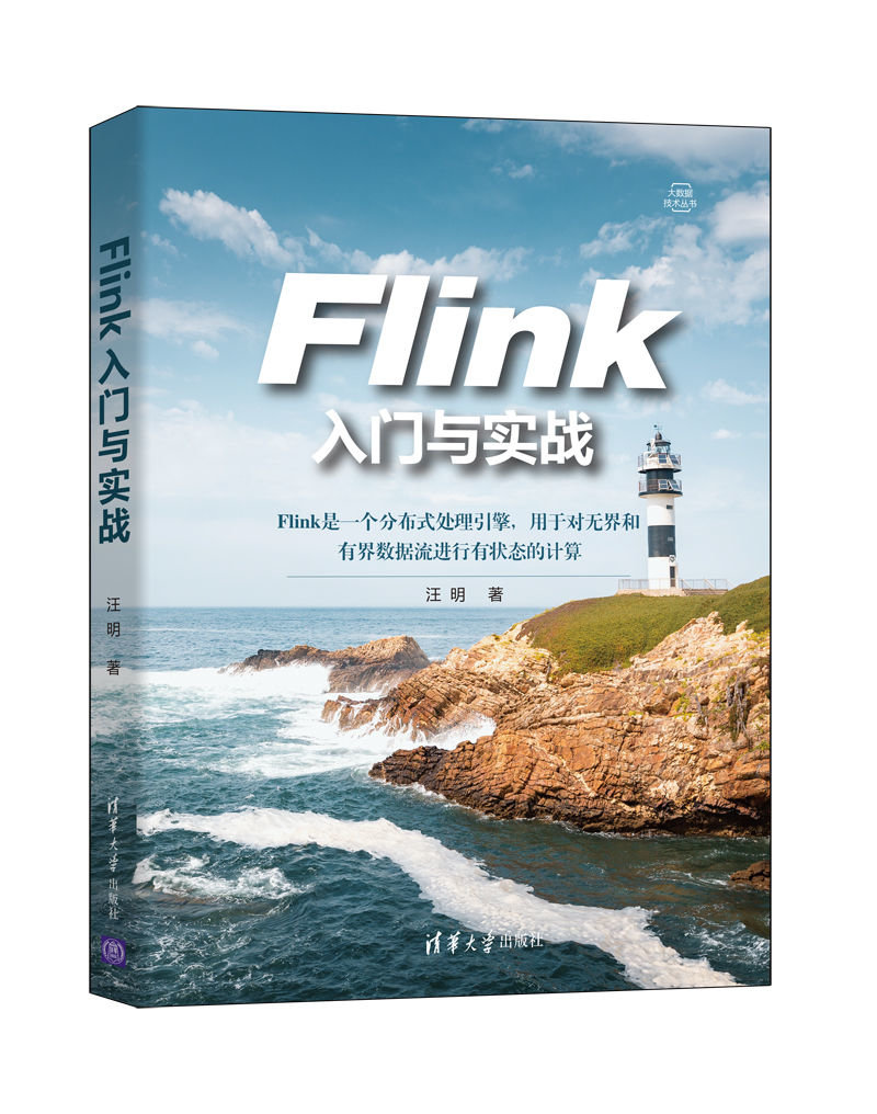 Flink入門與實戰-preview-3