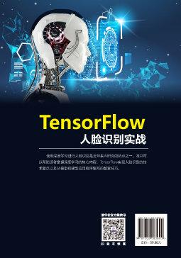 TensorFlow 人臉識別實戰-preview-2