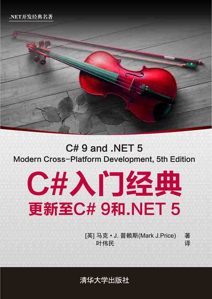 C# 入門經典:更新至 C# 9 和.NET 5 (C# 9 and .NET 5 - Modern Cross-Platform Development, 5/e)-preview-1