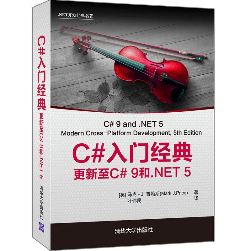 C# 入門經典:更新至 C# 9 和.NET 5 (C# 9 and .NET 5 - Modern Cross-Platform Development, 5/e)-preview-3