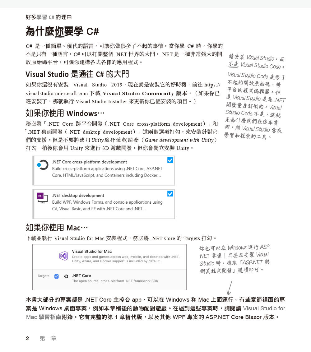 深入淺出 C# : 運用 C# 和 .Net Core 編寫真正的程式, 4/e (Head First C#: A Learner's Guide to Real-World Programming with C#, Xaml, and .Net, 4/e)-preview-2