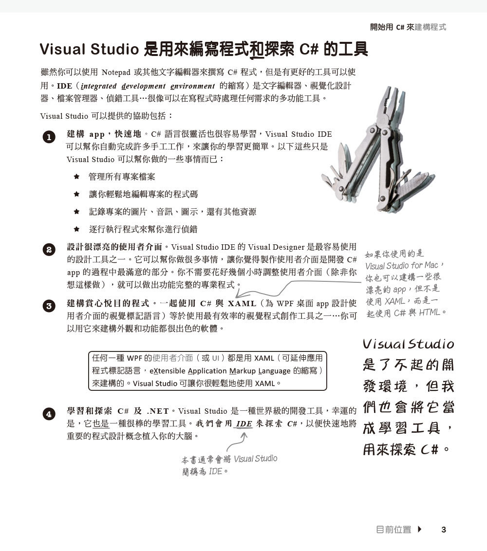 深入淺出 C# : 運用 C# 和 .Net Core 編寫真正的程式, 4/e (Head First C#: A Learner's Guide to Real-World Programming with C#, Xaml, and .Net, 4/e)-preview-3