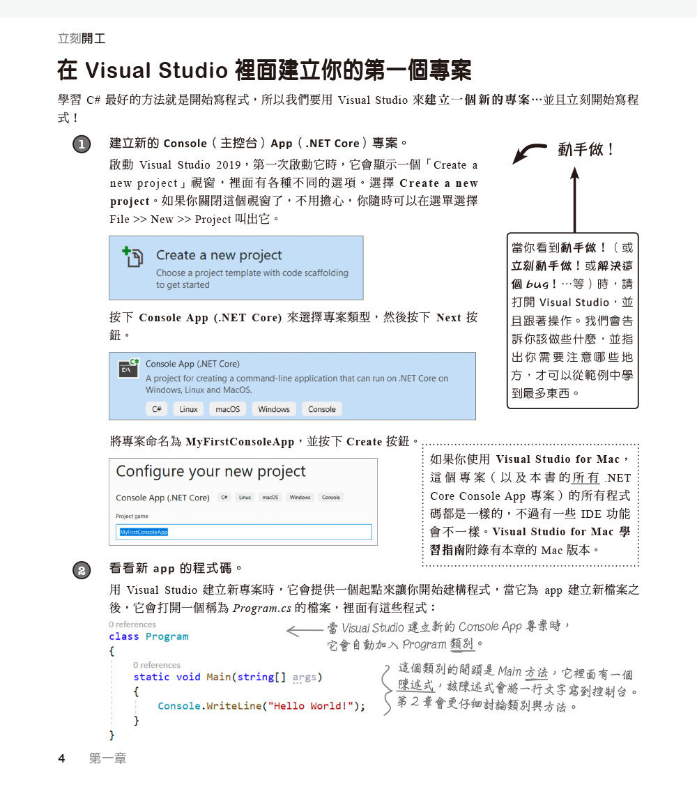 深入淺出 C# : 運用 C# 和 .Net Core 編寫真正的程式, 4/e (Head First C#: A Learner's Guide to Real-World Programming with C#, Xaml, and .Net, 4/e)-preview-4