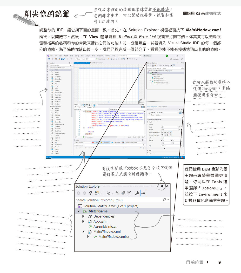 深入淺出 C# : 運用 C# 和 .Net Core 編寫真正的程式, 4/e (Head First C#: A Learner's Guide to Real-World Programming with C#, Xaml, and .Net, 4/e)-preview-9