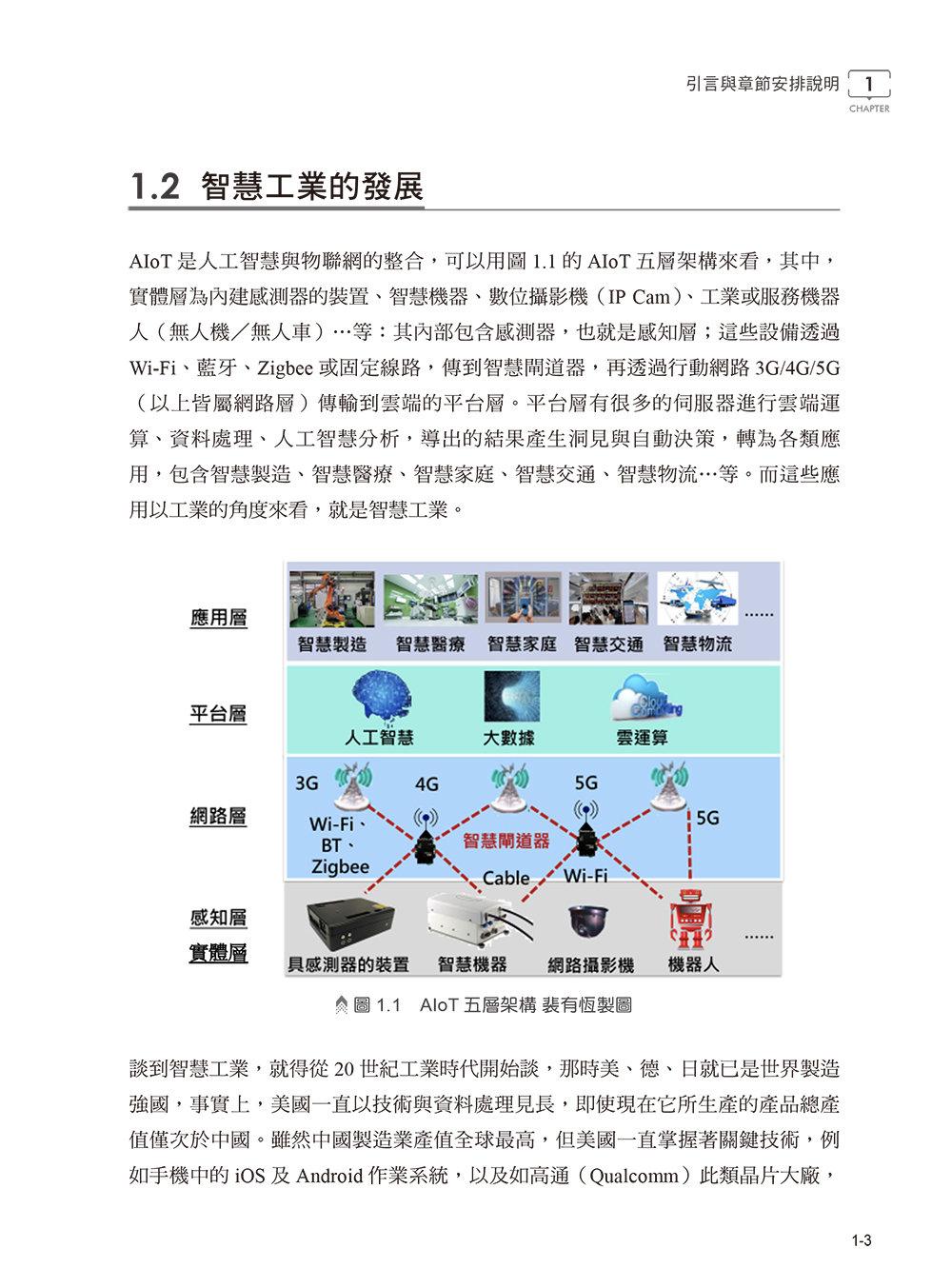 AIoT 數位轉型在中小製造企業的實踐-preview-12