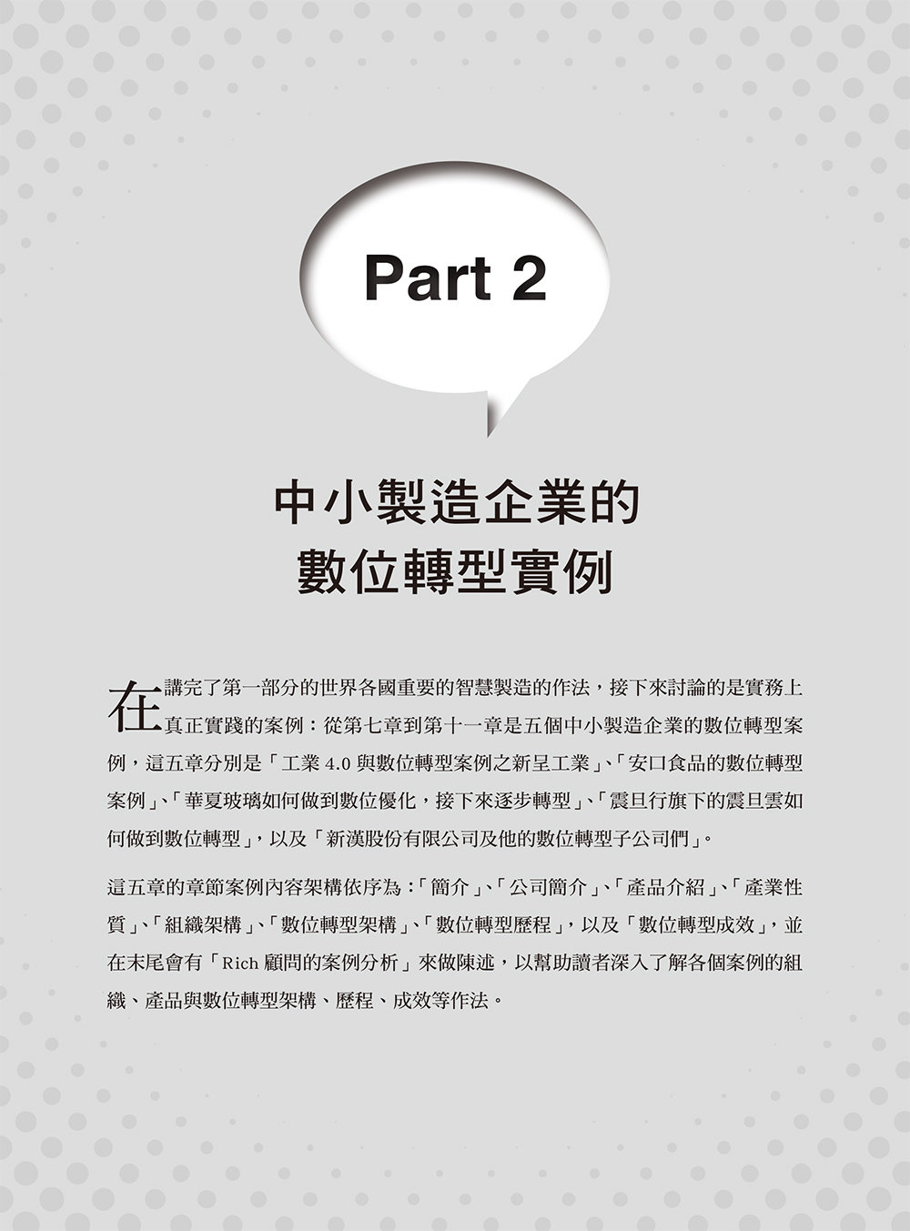AIoT 數位轉型在中小製造企業的實踐-preview-14