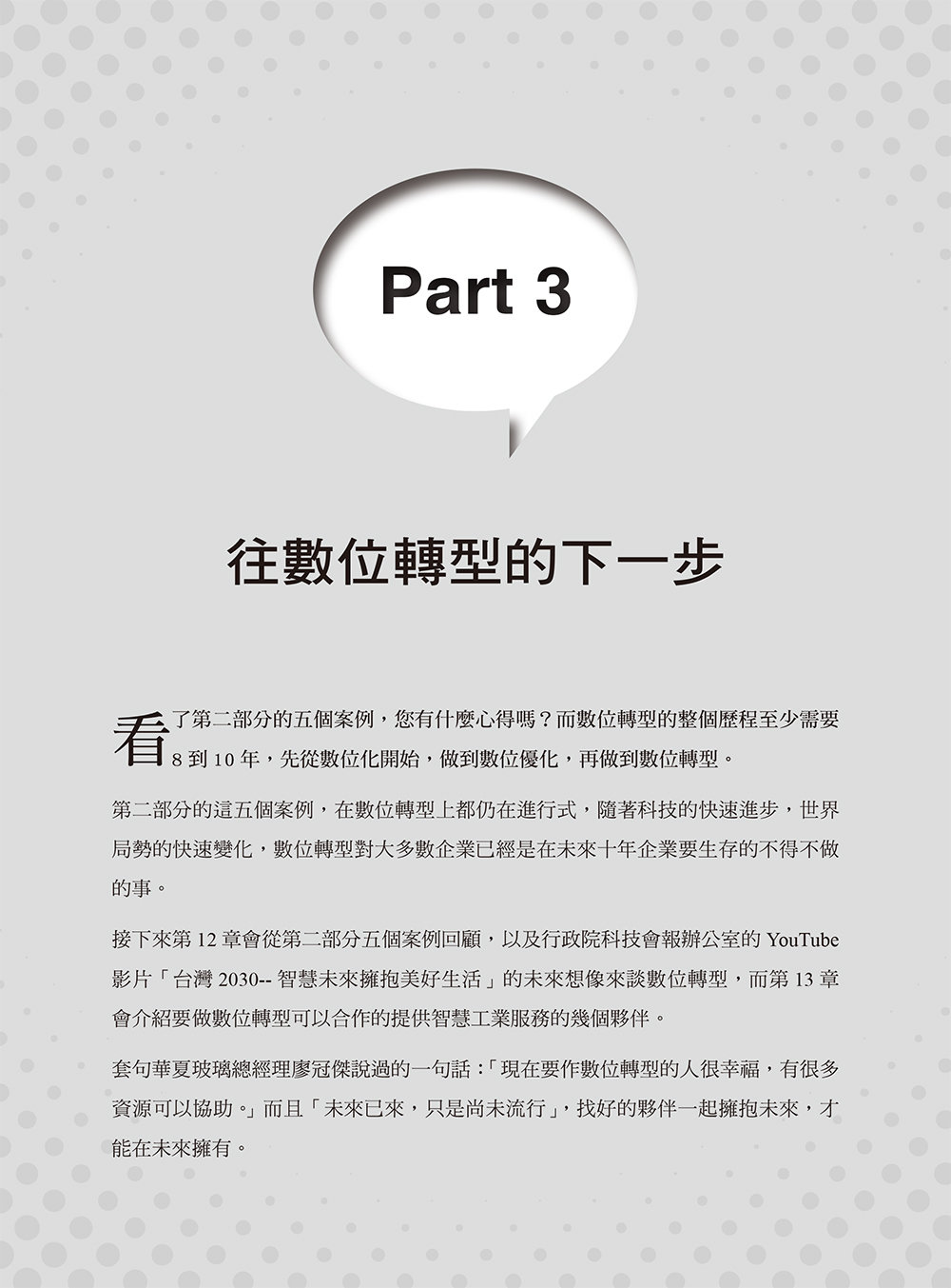 AIoT 數位轉型在中小製造企業的實踐-preview-15