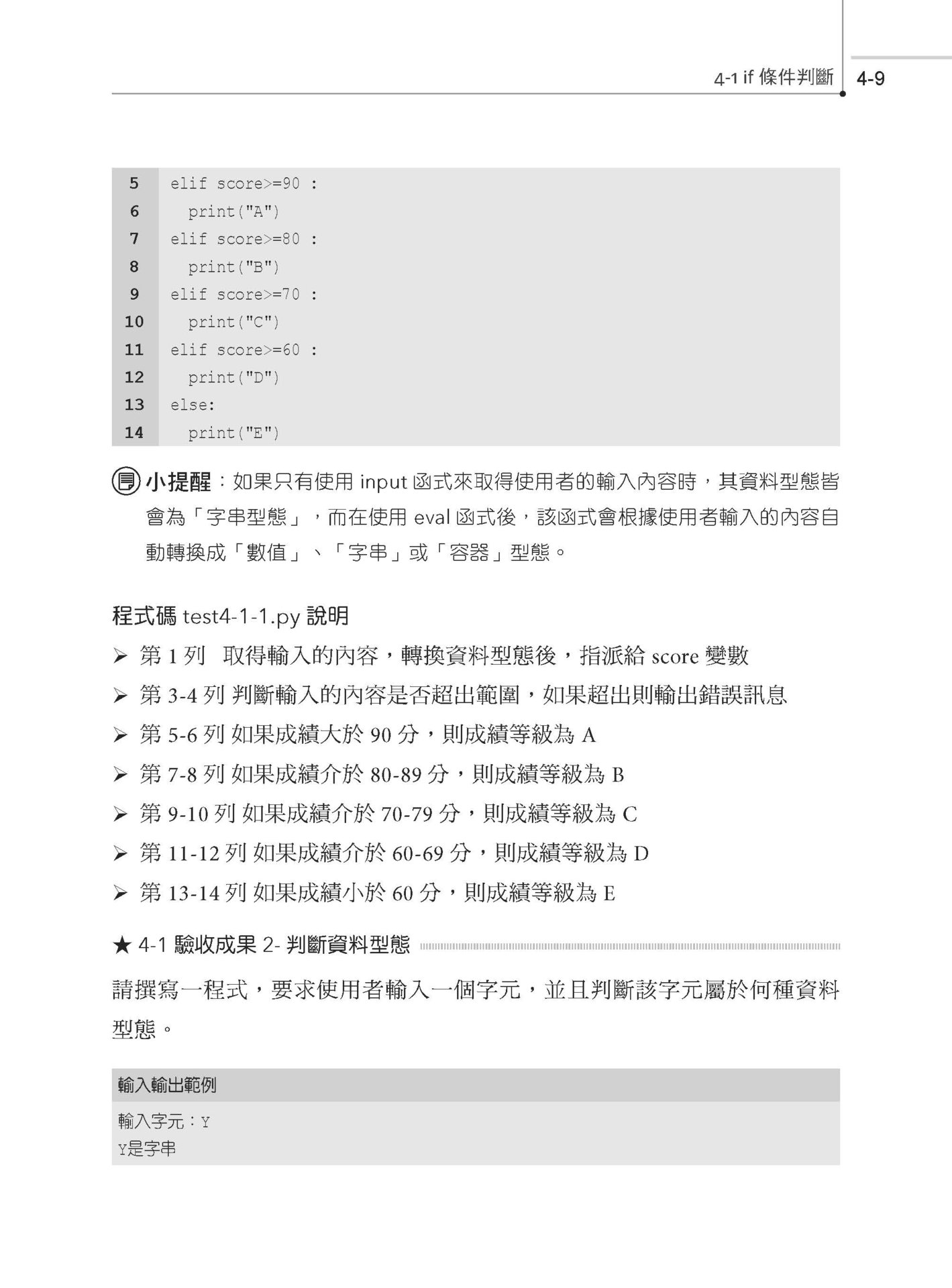 Python 人工智慧程式設計入門:使用 Microsoft Azure 雲端服務-preview-3